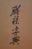 聯緜字典(毛沢東)