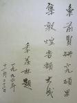 『敦煌音義汇考』希羨林題辞