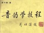音韻学教程初版