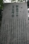 海寧王先生之碑銘