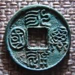 北周の「永通万国」銭