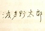 趙振鐸先生筆跡