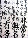 四部叢刊初印『老子』
