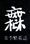 北魏の「無」字