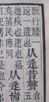 2b5経韵楼