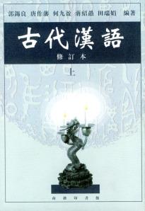 商務版『古代漢語』