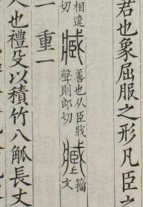 大徐藤花榭本、臧字籀文
