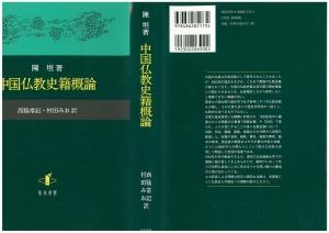 中国仏教史籍概論